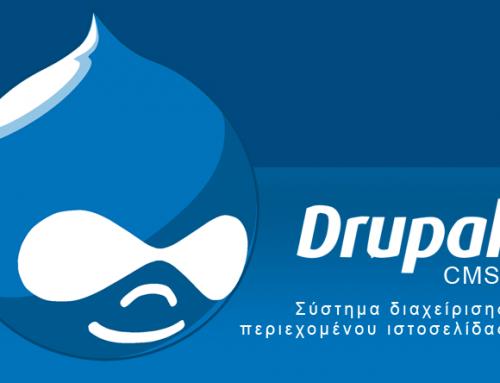 Σύστημα διαχείρισης περιεχομένου Drupal