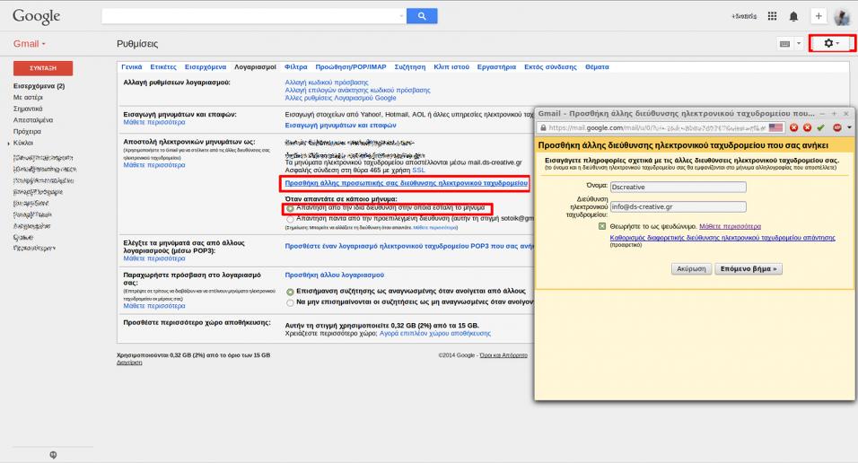 b08b4a4ec7d Σύνδεση εταιρικού λογαριασμού Email με το Gmail - DS CREATIVE ...