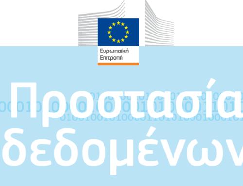 Γενικός Κανονισμός για την Προστασία των Δεδομένων