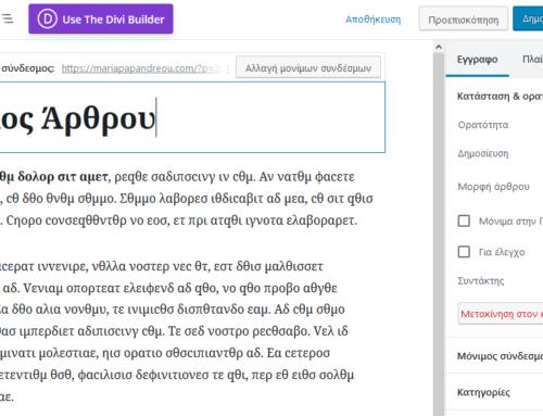 Γνωρίστε τον Gutenberg του WordPress 5.0