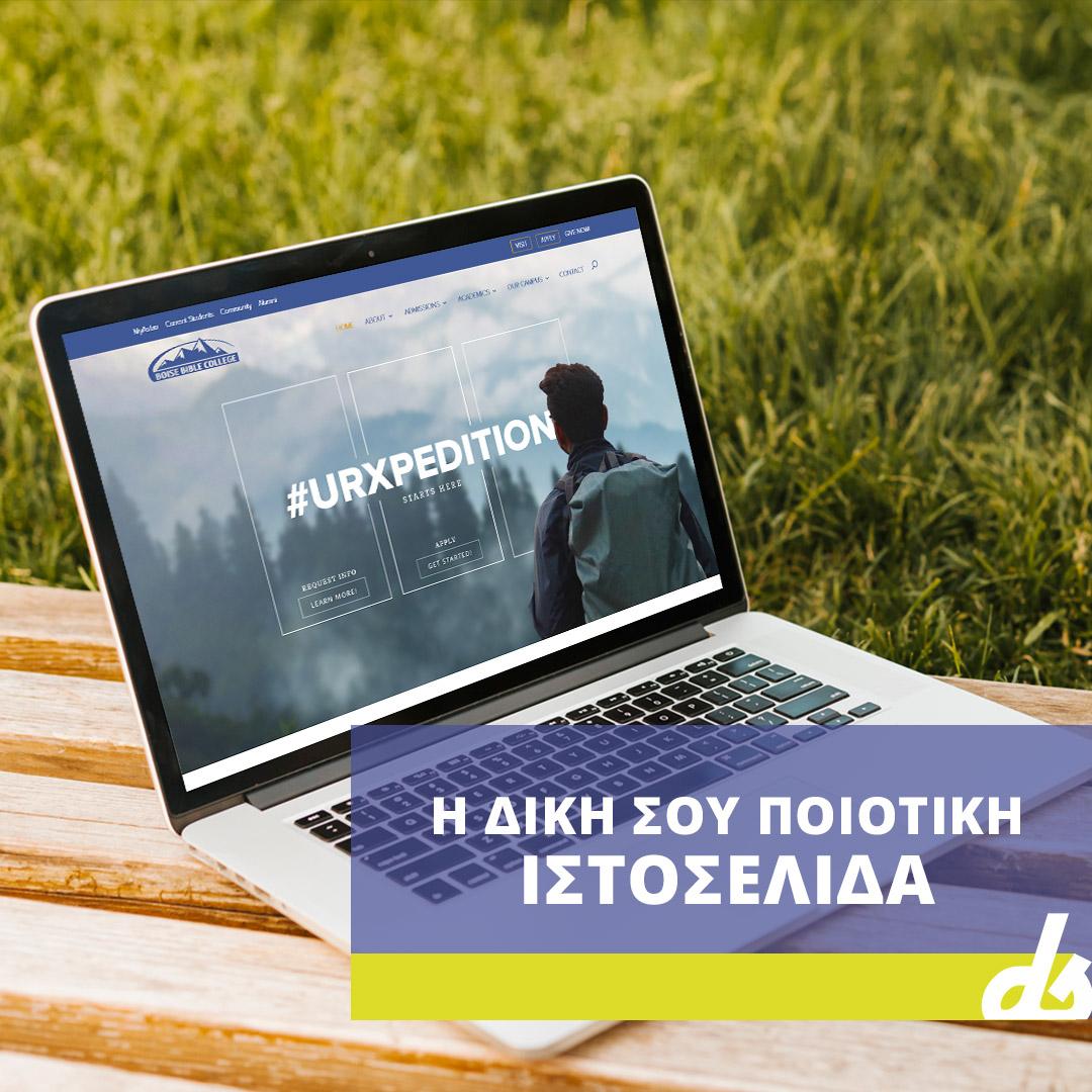 Κατασκευή και σχεδιασμός ιστοσελίδων