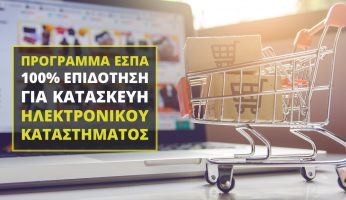 100% ΕΣΠΑ επιδότηση έως 5.000 ευρώ για κατασκευή eshop