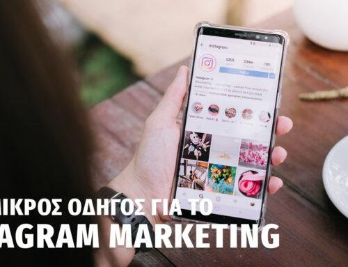 Ένας μικρός οδηγός για το Instagram Marketing