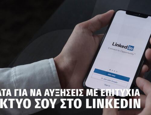 9 βήματα για να αυξήσεις με επιτυχία το δίκτυό σου στο LinkedIn