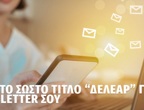 "Email Marketing: Βρες το σωστό τίτλο ""δέλεαρ"" για το newsletter σου"